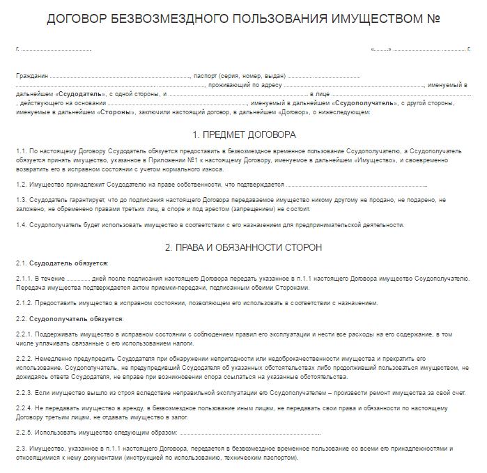 Дополнительное соглашение о расторжении к договору безвозмездного пользования имуществом
