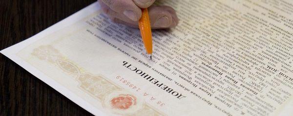 Нотариальная доверенность на получение пенсии