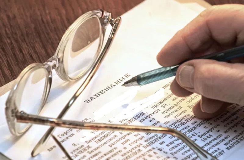 документы для завещания у нотариуса